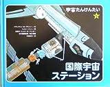 宇宙たんけんたい〈5〉国際宇宙ステーション (宇宙たんけんたい 5)
