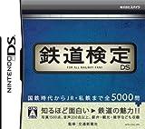 鉄道検定DS