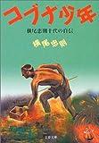 コブナ少年―横尾忠則十代の自伝