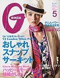 GINZA (ギンザ) 2009年 05月号 [雑誌]