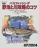 バスフィッシング野池と川攻略のコツ (エイムック―Bass world how to series (114))