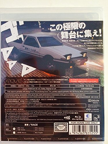 Initial D Extreme Stage (Asian Version) - Cyber Monday 2015 Deals