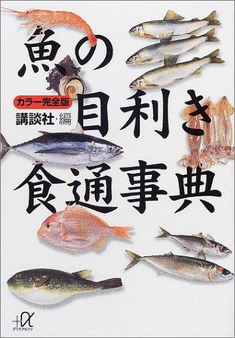 カラー完全版 魚の目利き食通事典