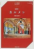 ビゼー・カルメン (オペラ対訳ライブラリー)