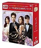 (シンプル)ビッグマン DVD-BOX2<シンプルBOXシリーズ> -