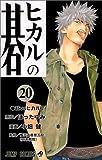 ヒカルの碁 20 (ジャンプ・コミックス)