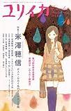 ユリイカ2007年4月号 特集=米澤穂信 ポスト・セカイ系のささやかな冒険