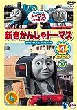 新きかんしゃトーマス シリーズ4 4巻 [DVD]