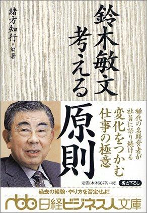 鈴木敏文 考える原則