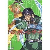 Pumpkin Scissors(1) (KCデラックス 月刊少年マガジン)