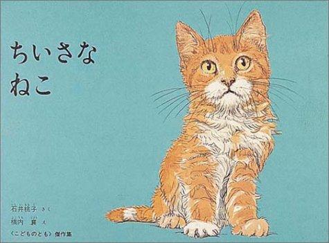 ちいさなねこ(こどものとも絵本)