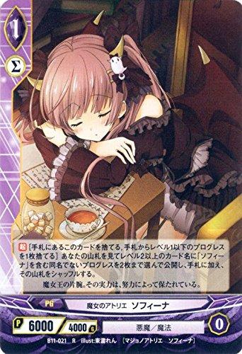 アンジュ・ヴィエルジュ 魔女のアトリエ ソフィーナ(パラレル)第11章 はじまりの少女たち/シングルカード