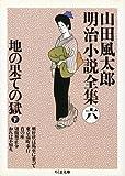 地の果ての獄〈下〉―山田風太郎明治小説全集〈6〉 (ちくま文庫)