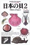 日本の貝〈2〉二枚貝・陸貝・イカ・タコほか (フィールドベスト図鑑)