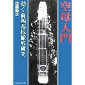 空母入門―動く前線基地徹底研究 (光人社NF文庫)