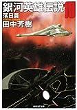 銀河英雄伝説 〈10〉 落日篇 (創元SF文庫)