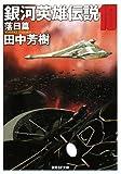 銀河英雄伝説 10 落日篇 (10) (創元SF文庫 た 1-10)