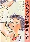 さっちゃんのまほうのて (日本の絵本)