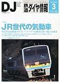 鉄道ダイヤ情報 2012年 03月号 [雑誌]