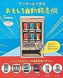 ダンボールで作るおもしろ自動販売機 (レディブティックシリーズno.4091)