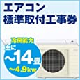 【A-PRICE専用】エアコン標準取付け工事券【~4.9kW】 (A-PRICEでエアコン本体と同時購入のお客様のみ)