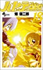 ハヤテのごとく! 第18巻 2009年01月16日発売