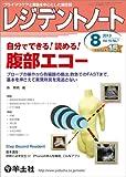 レジデントノート 2013年8月号 Vol.15 No.7 自分でできる! 読める! 腹部エコー〜プローブの操作から各臓器の描出,救急でのFASTまで,基本を押さえて異常所見を見逃さない