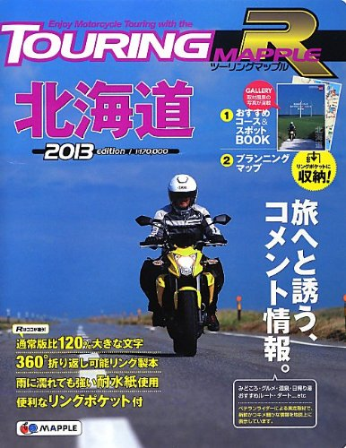 ツーリングマップルR 北海道 2013