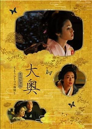 大奥スペシャル~もうひとつの物語~ [DVD]