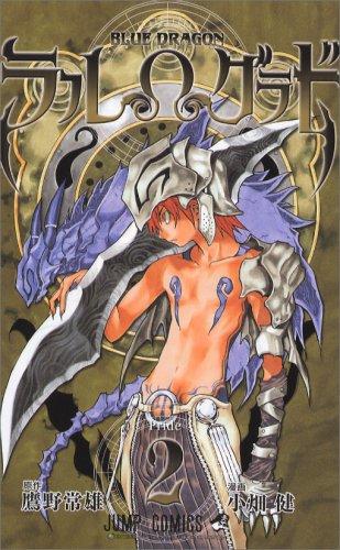 Blue dragonラル・グラド 2 (ジャンプコミックス)