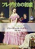 フレデリカの初恋 MIRA文庫