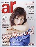 ar(アール) 2015年 03 月号 [雑誌]
