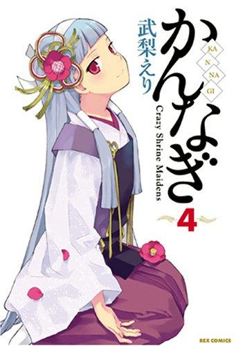 かんなぎ (4) (REX COMICS) (REX COMICS)