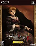 Umineko no Naku Koro ni [Twin Set] [Japan Import] [PlayStation 3] by ALCHEMIST