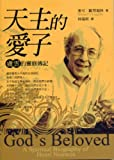 img - for God's beloved Son: Henri Nouwen's devotional Biography (Traditional Chinese Edition) book / textbook / text book