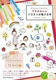 ボールペンでかんたん! プチかわいいイラストが描ける本 (コツがわかる本)