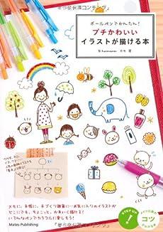 プチかわいいイラストが描ける本 (コツがわかる本)