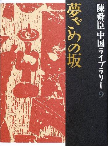 陳舜臣中国ライブラリー〈9〉夢ざめの坂・青雲の軸・短篇小説