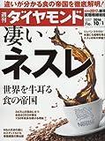 週刊ダイヤモンド 2016年 10/1 号 [雑誌] (凄いネスレ)