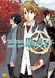 闇の皇太子 3 (B's-LOGコミックス)