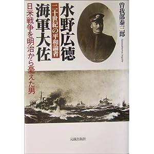 二十世紀の平和論者 海軍大佐水野広徳