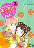 ミンミン!(2) (なかよしコミックス)