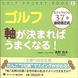 ゴルフ 軸が決まればうまくなる! (GOLF POCKET BOOK)