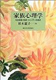 """現代日本における""""女性のアイデンティティの錯綜""""と""""仕事・結婚・消費の価値認識"""":1"""