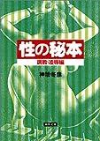 性の秘本★調教・凌辱編 (河出文庫)