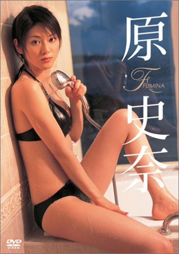 原史奈 FUMINA [DVD]