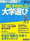 親と子のかしこい大学選び2012年版(日経キャリアマガジン特別編集) (日経ムック)