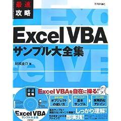 �ő��U�� Excel VBA �T���v����S�W