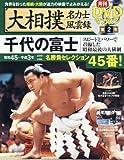 大相撲名力士風雲録 2―月刊DVDマガジン 千代の富士 (分冊百科シリーズ)
