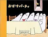 おばけパーティ (ほるぷ出版の大きな絵本)